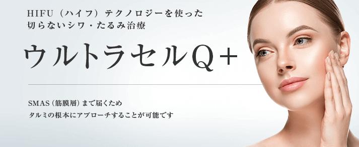 東京美容外科のウルトラセルQプラスについて