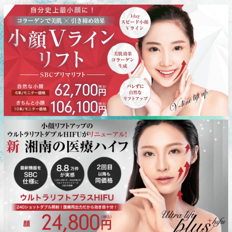 湘南美容外科のリフトアップメニューについて