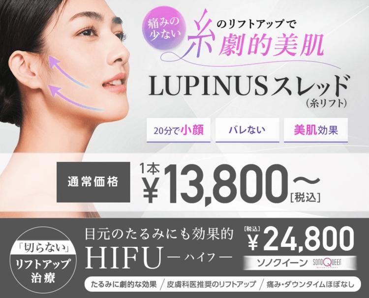 TCB東京中央美容外科のスレッドリフトについて