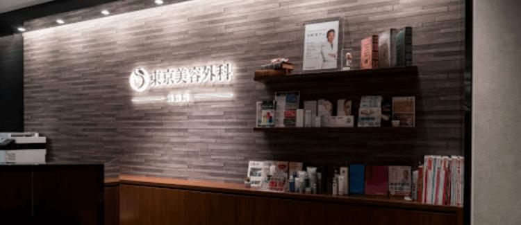 東京美容外科の院内風景