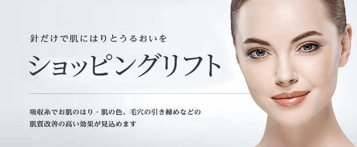 東京美容外科のショッピングリフトについて