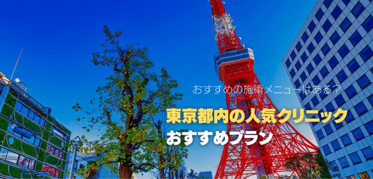 東京都内のおすすめ美容クリニック