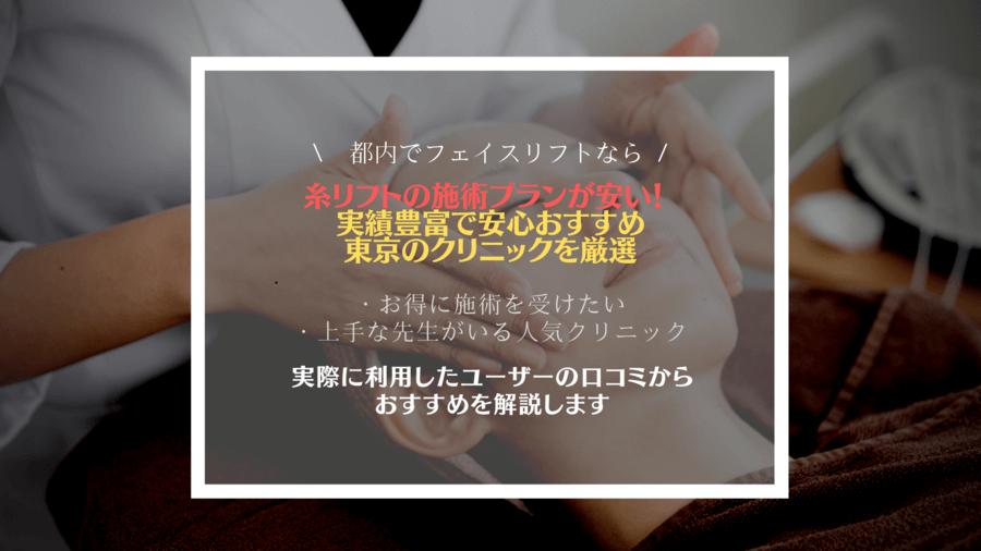東京都内で糸リフトが安い美容外科について