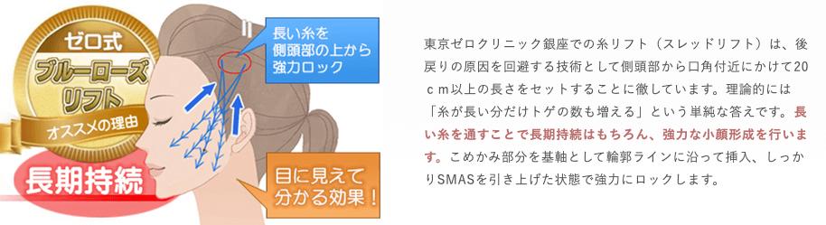 東京ゼロクリニックのブルーローズリフトについて