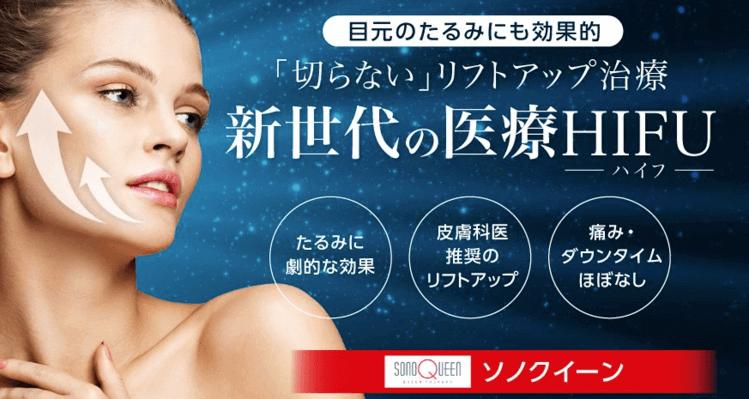 TCB東京中央美容外科のソノクイーンについて