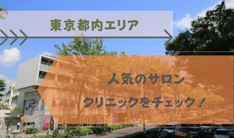 東京で人気のある医療ハイフ、ハイフサロンについて