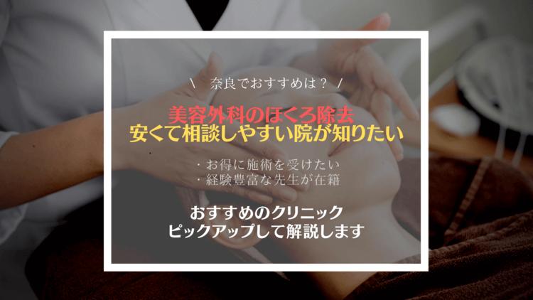 奈良県にあるほくろ除去がおすすめの美容外科について