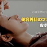 フェイスリフトがおすすめの美容外科について
