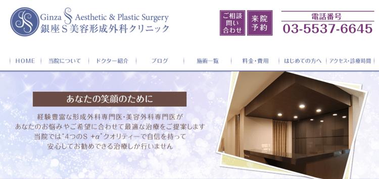 銀座S美容・形成外科クリニックについて