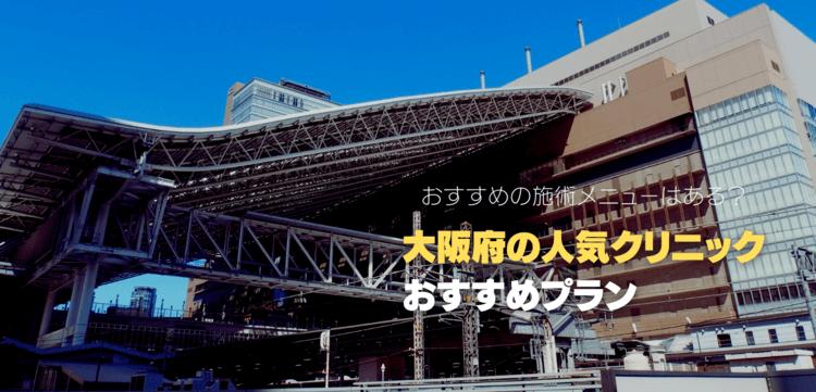 大阪府内のおすすめ美容クリニックについて