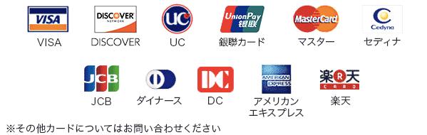 使えるクレジットカードのブランドについて